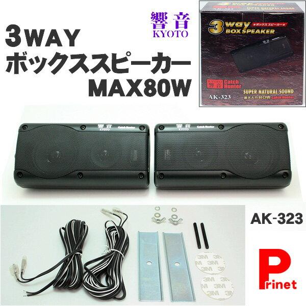 ボックススピーカー Catch Hunter 3WAY ボックス スピーカー 2個入 最大入力80W 響音(KYOTO) AK-323