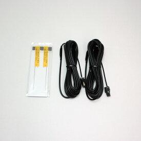 VR-1用 ブースター付フィルムアンテナ+4mケーブル 左右セット 2CH対応・業務用 AZ-5107