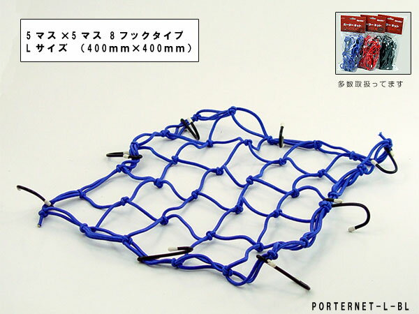ポーターネット バイク用 ツーリングネット / 防犯ネット / キャリアポーターネット 【L:400×400】  ブルー