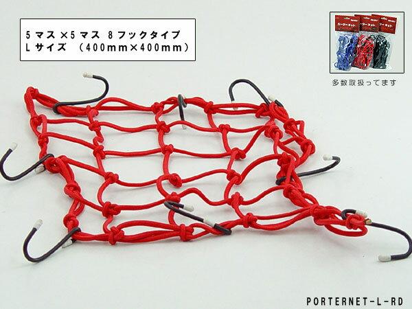 ポーターネット バイク用 ツーリングネット / 防犯ネット / キャリアポーターネット 【L:400×400】 レッド