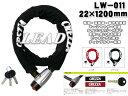 リンクロック バイク鍵キー CREZZA LW-011 リンクロック ブラック LW-011A/リード工業