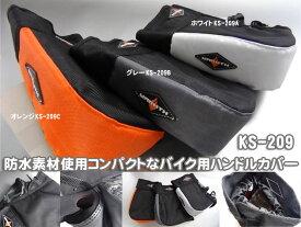 ハンドルカバー 【4色】 防水素材 使用コンパクトなバイク用 ハンドルカバー ・ ハンドルウォーマー KS-209