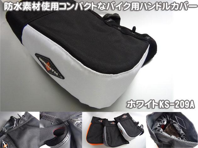ハンドルカバー バイク用 ハンドルカバー ・ ハンドルウォーマー 防水素材使用コンパクトな ハンドルカバー ホワイト KS-209A