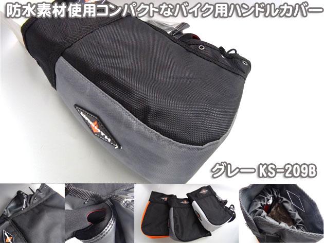 ハンドルカバー バイク用 ハンドルカバー 防水素材使用 コンパクトなハンドルカバー・ハンドルウォーマー グレー KS-209B