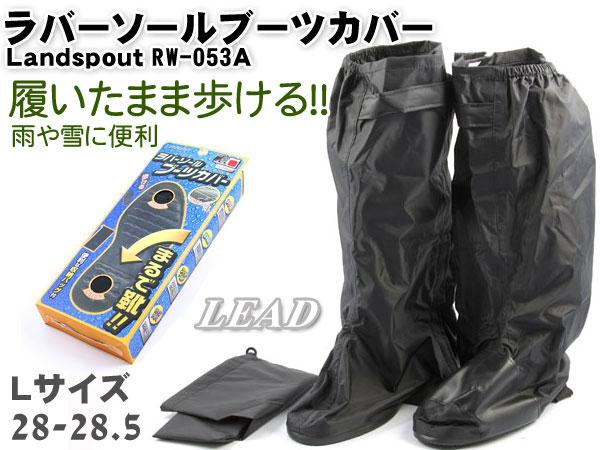 レインブーツカバー バイク用 レインブーツカバー 靴 サイズ 28-28.5cm Landspout RW-053 ブーツカバー ソール付き ブラック L
