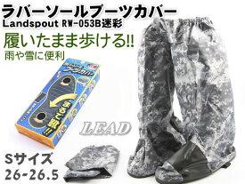 レインブーツカバー バイク用 レインブーツカバー 靴サイズ26-26.5cmLandspoutRW-053 ブーツカバー ソール付き迷彩S