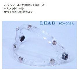 フリップアップベース PZ-002A フリップアップベース クリア3点ホック用 左右のホックは横15mmの範囲で調整可能
