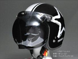 ミラーシールド 【限定特価】 ジェットヘルメット用/ バブルシールド シルバーミラー SG規格 PSCマーク付き