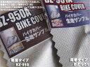 防雪 耐熱 防水 撥水 二輪車 バイクカバー バイクカバー ・ バイク用カバー 品質重視のバックルベルト付きリード工業 …