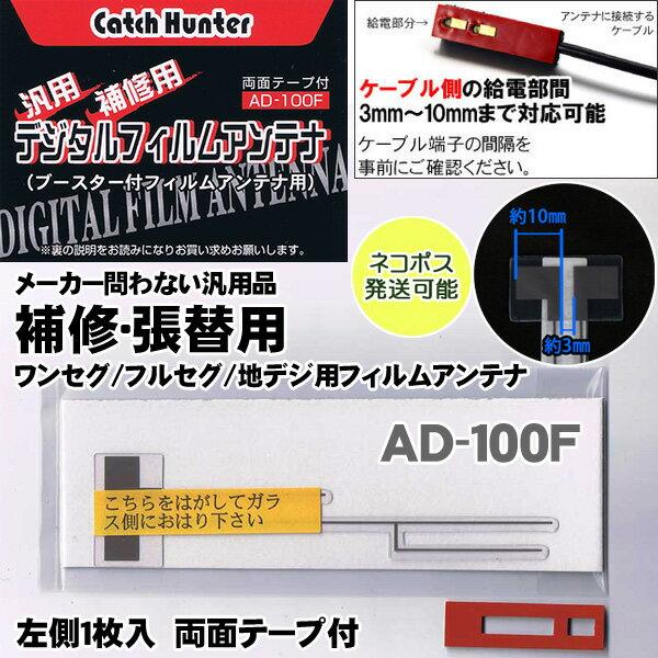 フィルムアンテナ ネコポス可 補修・張替 ワンセグ フィルムアンテナ / フルセグ / 地デジ フィルムアンテナ1枚 AD-100F 両面テープ付 日本製