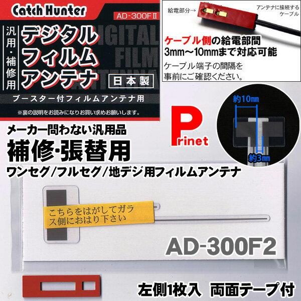 フィルムアンテナ ネコポス可 各メーカー対応 補修・張替 ワンセグ フィルムアンテナ/フルセグ/地デジ フィルムアンテナ AD-300F2 両面テープ付 日本製