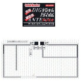 フィルムアンテナ 送料無料 10枚セット/補修用・張替 ワンセグフィルム アンテナ フルセグ 地デジ フィルムアンテナ 左右共通デザイン AD-400F 日本製