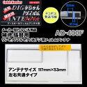 補修・張替ワンセグ/フルセグ/地デジ用フィルムアンテナAD-400F