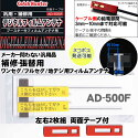 フィルムアンテナ補修用/車載ワンセグ地デジ用/左右セット(2枚)AD-500F