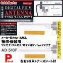 補修用デジタルフィルムアンテナ左右2枚入+アースシート付AD-510F日本製