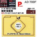 フィルムアンテナ 【ネコポス可】 補修用 GPS/ワンセグ/地デジ用 フィルムアンテナ AD-700F 両面テープ付 日本製