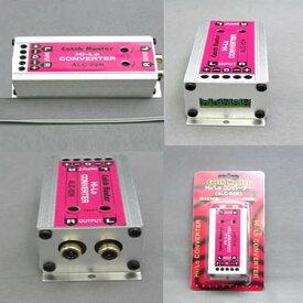 ハイローコンバーター ハイローコンバーター / HI-LO コンバーター ALC-02N