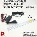 AM/FM/VICS対応受信ブースター付フィルムアンテナAR-1500