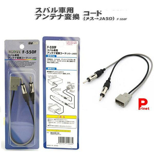 アンテナ変換コード 【ネコポス可】 スバル用 ラジオアンテナ変換コード / カーアンテナ変換コード F-550F