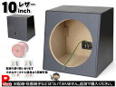 シングルウーハーボックス 【10インチ/MDF18mmレザー】 シングルウーハーボックス / ウーファーボックス