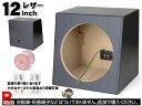 シングルウーハーボックス 【12インチ/MDF18mmレザー】 シングルウーハーボックス / ウーファーボックス