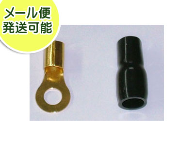 ターミナル【ネコポス便可】 4ゲージ用 ターミナル 丸端子/丸型端子(−) マイナス用 黒