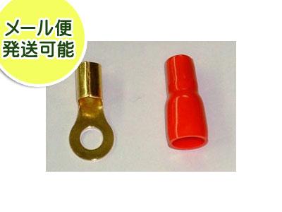 ターミナル【ネコポス便可】 4ゲージ用 ターミナル 丸端子/丸型端子(+)プラス用 赤