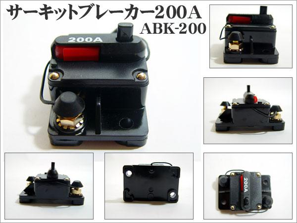 サーキットブレーカー 200A O型 ターミナル式 ABK-200