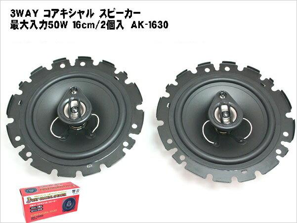 コアキシャルスピーカー 3WAY コアキシャル スピーカー 最大入力 50W 16cm スピーカー / 2個入 AK-1630
