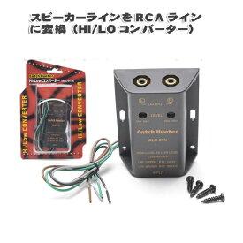ハイローコンバーター ハイローコンバーター / HI-LO コンバーター ALC-01N