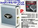 デジタルパワーアンプ MAX300W 2CH デジタルパワーアンプ 響音 KYOTO APD-3200