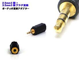 変換アダプター 【ネコポス便可】【2.5mm3極→3.5mm3極プラグ変換】 オーディオ変換アダプター