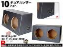 ウーハーボックス 【10インチ/MDF18mmレザー】デュアルウーハーボックス / ウーファーボックス