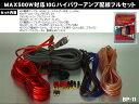 配線フルセット MAX500W ハイパワーアンプ用 配線セット 電源ケーブル10G BP-11
