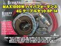 Breezyハイパフォーマンス4Gケーブルセット/ハイパワーアンプ用配線キットBP-14カーオーディオアクセサリー