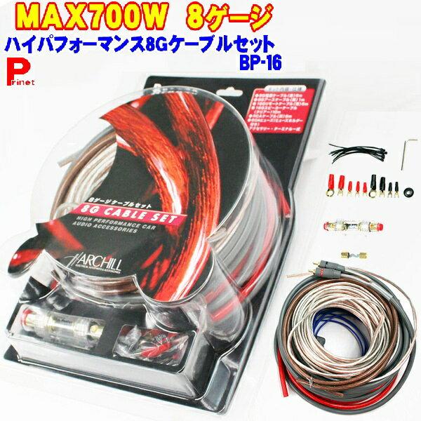 配線フルセット Breezy MAX700W ハイパフォーマンス 8Gケーブルセット ハイパワーアンプ用 配線セット BP-16