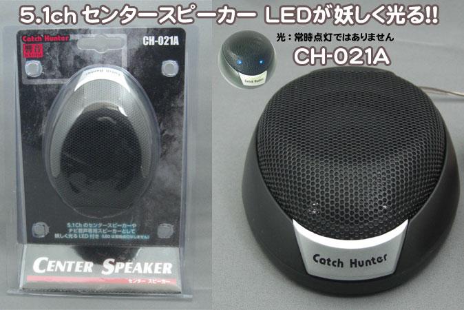 スピーカー センター スピーカー 5.1CH 響音 KYOTO CH-021A