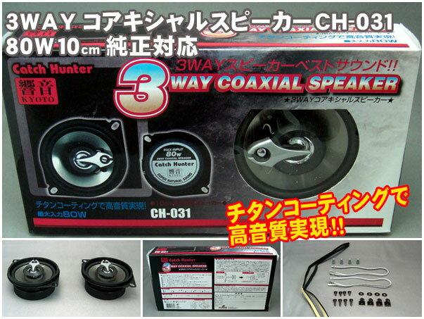コアキシャルスピーカー コアキシャル スピーカー 3WAY チタンコーティング 80W10cm 純正対応 スピーカー CH-031