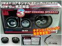 3WAYコアキシャルスピーカーチタンコーティング80W10cm純正対応スピーカーCH-031