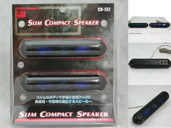 コンパクトスピーカー サテライト スピーカー スリム コンパクトスピーカー 高音域・中音域を強化する スピーカー 響音 KYOTO CH-132