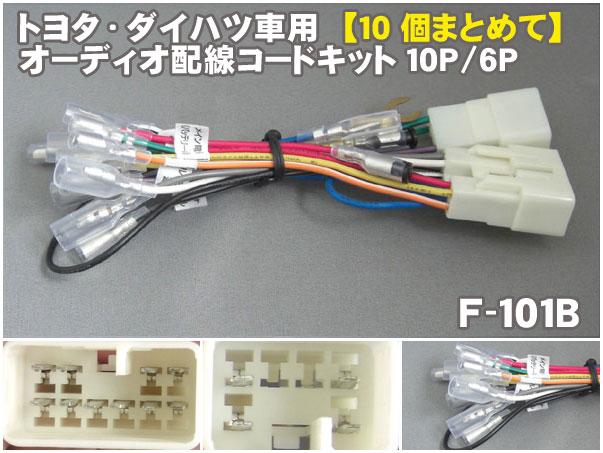 配線コード 【送料無料】 トヨタ ・ダイハツ車用 オーディオ 配線コードキット 10P 6P バルク品 10個入 F-101B-10