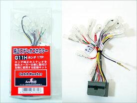 コネクター 【ネコポス可】 電源取出しハーネス 在庫有 即納 ホンダ17P 純正 ステレオコネクター / 逆カプラ / 逆ハーネス G11H