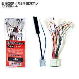 コネクター 【ネコポス可】 電源取出しハーネス 在庫有 即納 日産20P+ラジオ変換純正 ステレオコネクター / 逆カプラ / 逆ハーネス G9N-R