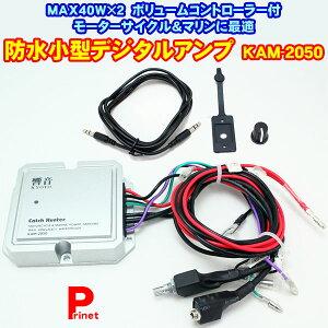 防水小型デジタルアンプ MAX40W×2(4Ω) ボリュームコントローラー/3.5mm入力端子付 モーターサイクル&マリンに最適 Catch Hunter 響音KYOTO KAM-2050