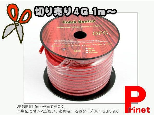 ケーブル 【切り売り】4G/4ゲージ ハイエンド パワーケーブル PC-0425