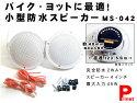 完全防水】2WAY4インチスピーカー最大入力45W★CatchHunterMS-042MAX/45W(ホワイト)