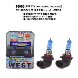 バルブHB4 5000K ホワイト抜群★スーパーホワイトバルブ WEST-HB4