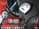 コンパクトエアコンプレッサー 【セール】タイヤ空気入れ 四輪・二輪OK 12V用 コンパクトエアコンプレッサー AC-213