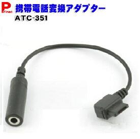 変換アダプター 【ネコポス便可】【平型→3.5mmミニジャック変換】 携帯電話 変換アダプター