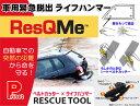 レスキューハンマー ResQ-Me レスキューミーライフハンマー 車用緊急脱出ブラック RQM